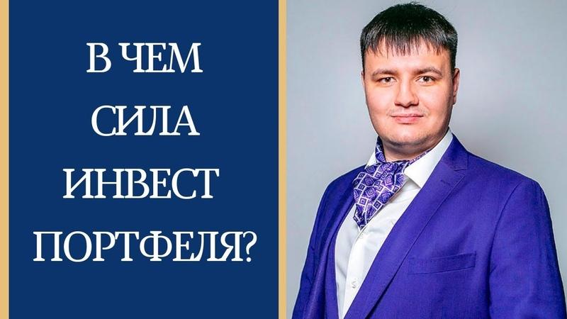 🌍 В чем сила инвестиционного портфеля Отчет`18 фин директора Игоря Романенко