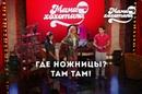 Где ножницы Там Там Мамахохотала-шоу 4 сезон