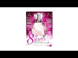 Новый каталог 03/2014 от Avon