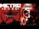 Metro 2033. Прохождение Глава 1: Пролог / Метро 2033