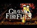 Могила светлячков Grave of the Fireflies 1988 1080p