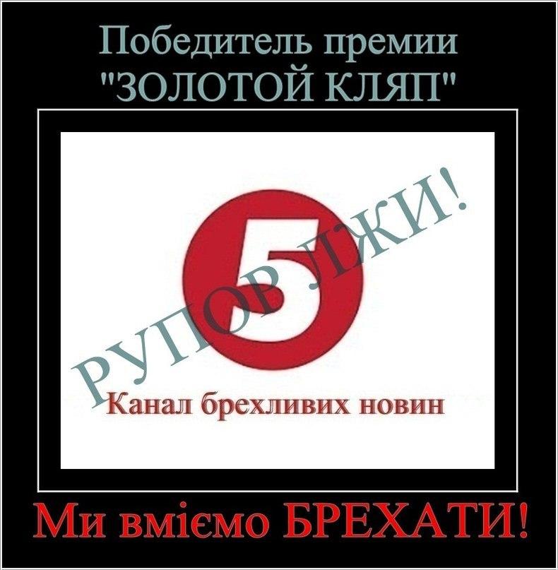 5 канал - рупор лжи в украине