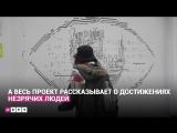 Стрит-арт шрифтом Брайля