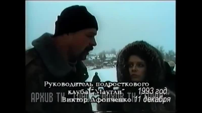 Сергиев Посад, (11 Декабря 1993 год).