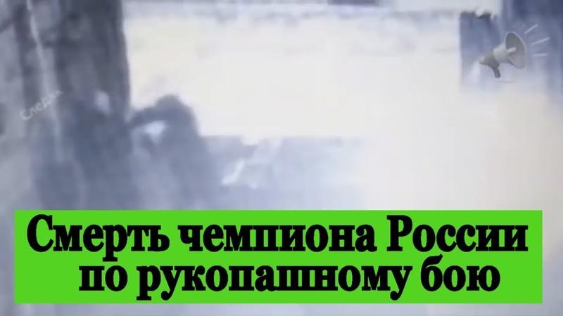 Смерть чемпиона России Геннадия Павлова по рукопашному бою в центре Москвы