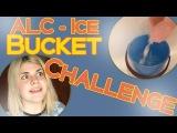 ALC - Ice Bucket Challenge!! // Daria Gaphman