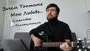 Песня Смысловых Галлюцинаций —З.Т.М.Л. | Русские рок песни под гитару | (в исполнении G.Andrianov)