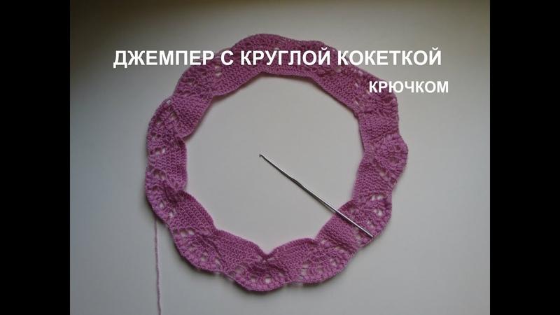 ДЖЕМПЕР КРЮЧКОМ С КРУГЛОЙ КОКЕТКОЙ ЧАСТЬ 1
