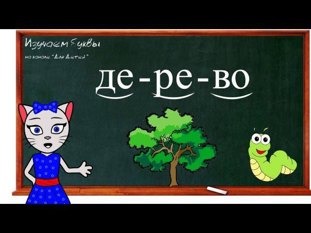 Урок 23. Учим букву Е, читаем слоги, слова и предложения вместе с кисой Алисой. 0