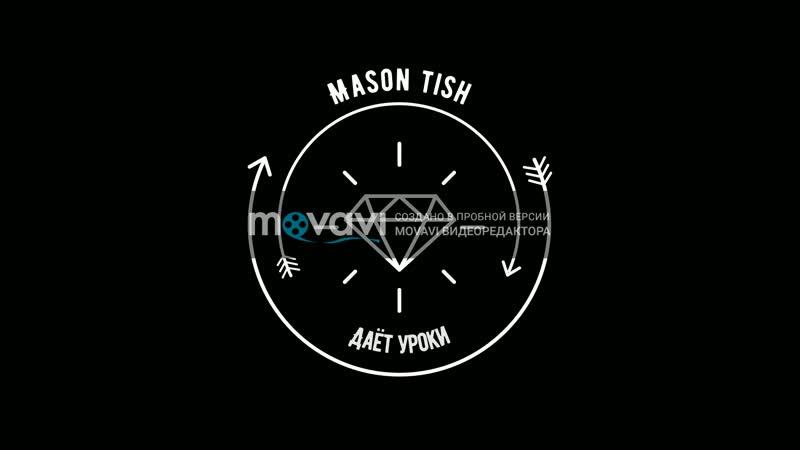 Mason Tish Даёт Уроки Хип Хопа