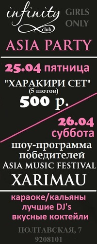 25 и 26 апреля АSIA PARTY INFINITY with XARIMAU