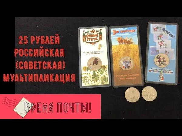 25 рублей Российская (Советская) мультипликация. Время почты
