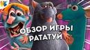 КРЫСИНОЕ БЕЗУМИЕ Обзор игры Рататуй Ratatouille