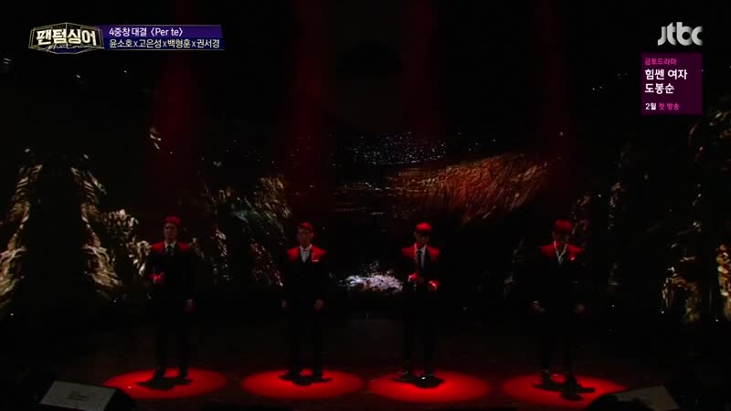 고은성, 권서경, 윤소호, 백형훈 Ko Eunsung, Kwon Seokyoung, Yoon Soho, Paek Hyunghoon - Per te