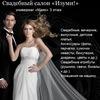 "Свадебный салон ""ИЗУМИ!"" Универмаг ""МАЯК"", 3 эт"