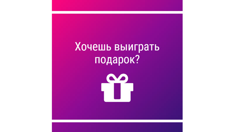 Хочу выиграть подарок Узнай о конкурсах и подарках первым