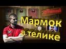 BittRaid - МАРМОК В ТЕЛИКЕ (feat. Mr. Marmok)