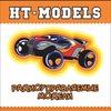 HT-Models радиоуправляемые модели г. Пермь