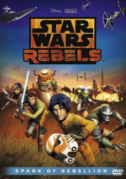 Звездные войны: Повстанцы 1-2 сезон 1-22 серия Дубляж Невафильм | Star Wars Rebels