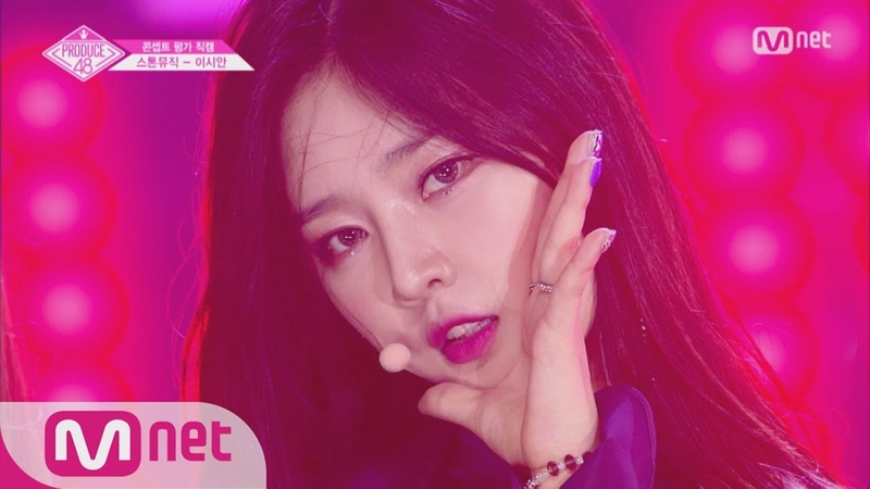 PRODUCE48 [단독직캠] 일대일아이컨택ㅣ이시안 - ♬Rumor @콘셉트 평가 180817 EP.10