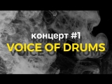 Концерт Чувство ритма Voice of Drums