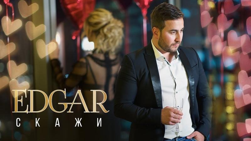 EDGAR - Скажи (Премьера клипа, 2019)
