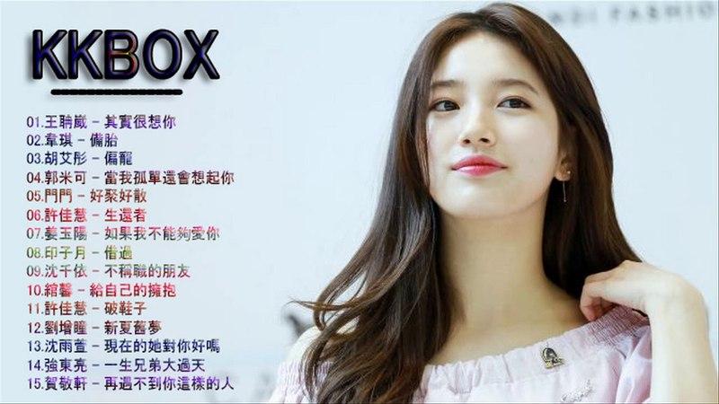 2017 - 8月 KKBOX 華語單曲排行月榜 (815更新) 2017最好听的华语歌曲 ( 2017年华语流行歌曲 ) - 201726