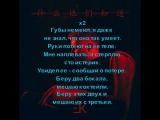 Егор Крид - Зажигалки (текст песни)
