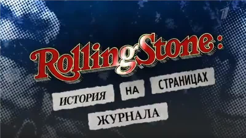 Rolling Stone - История на страницах журнала 1 (Rolling Stone : Stories From the Edge) Часть 1