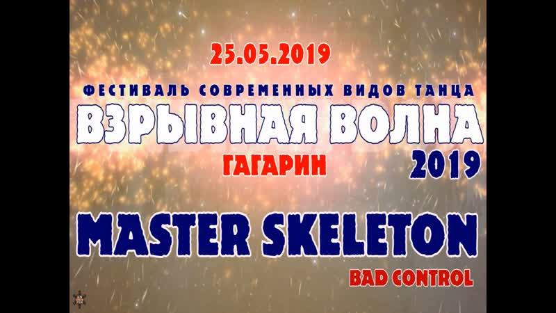ВВ19_Мастер Скелетон_25.05.2019