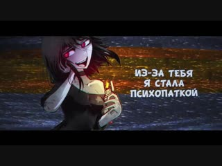 MiatriSs - Yandere Song (The Original Song) [Русская Версия] + ENG Subtitles