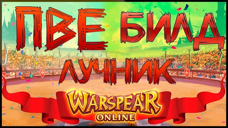 Warspear Online Мой БИЛД НА ЛУЧНИКЕ