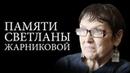 Дмитрий Перетолчин. Игорь Глиэр. Памяти Светланы Жарниковой.
