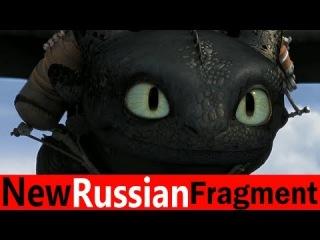 Как Приручить Дракона 2 (How to Train Your Dragon 2) — Эксклюзивные 5 Минут из Фильма [RU]