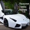 Лимузин Сервис Аврора/Свадьба/Праздник/Киев