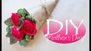Простой букет к Дню Матери DIY Tsvoric Simple bouquet for Mother's Day