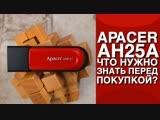 Флешка Apacer AH25A 32 ГБ. Что нужно знать перед покупкой