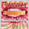 Покатушки @ Candy Shop