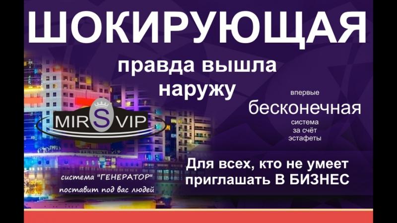 MIRsVIP сервис c новым взглядом на жизнь