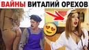 НОВЫЕ ВАЙНЫ БАТЯ ВИТАЛИЙ ОРЕХОВ 2018 Подборка Вайнов Vitaliy Orekhov batyaorekhov Лучшее
