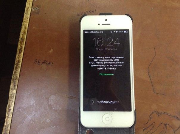 Новгород Московское часто ли находят потерянные айфоны подошли теме урока: