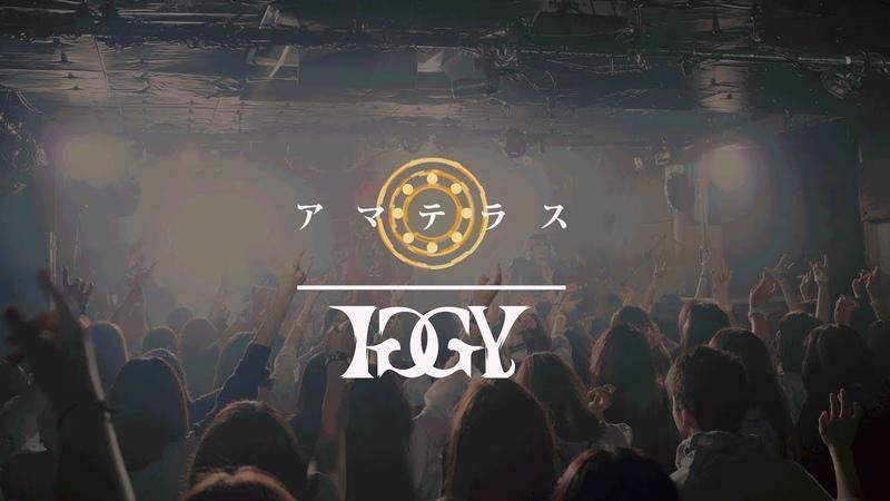 IGGY「アマテラス」LIVE MV