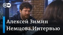 Алексей Зимин в Немцова Интервью Кто не играет в гольф или Моцарта пошли к плитам