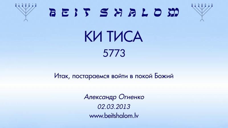 «КИ ТИСА» 5773 «ИТАК, ПОСТАРАЕМСЯ ВОЙТИ В ПОКОЙ БОЖИЙ» А.Огиенко (02.03.2013)