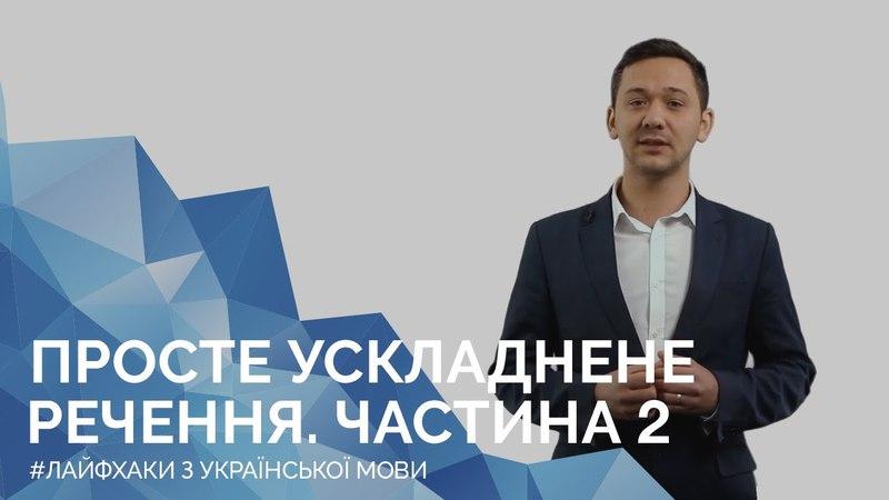 Просте ускладнене речення Частина 2 Онлайн курс з підготовки до ЗНО Лайфхаки з української мови