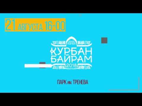 21 августа в Симферополе отпразднуют Курбан-байрам! (ЦРО ДУМК)
