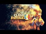 Clash Royale. Турнир Дяди Васи 6 сентября