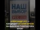 Александр Усс — кандидат в губернаторы от олигархов