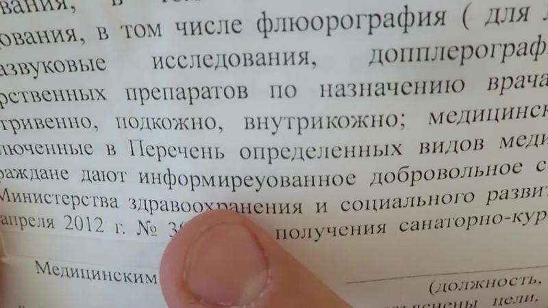 Информированное Добровольное Согласие На РасЧЛЕНение! СанаТОРные Изуверы! ЗДРАВОзахронение Славян!
