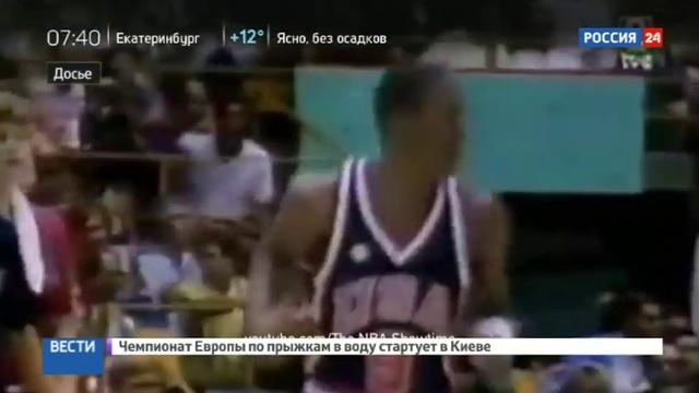Новости на Россия 24 • Кроссовки Майкла Джордана проданы почти за 200 тысяч долларов
